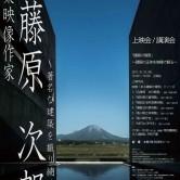 藤原 次郎氏 特別講演会 & 上映会開催のお知らせの画像