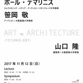 ART vs ARCHITECTURE  -Technology-の画像