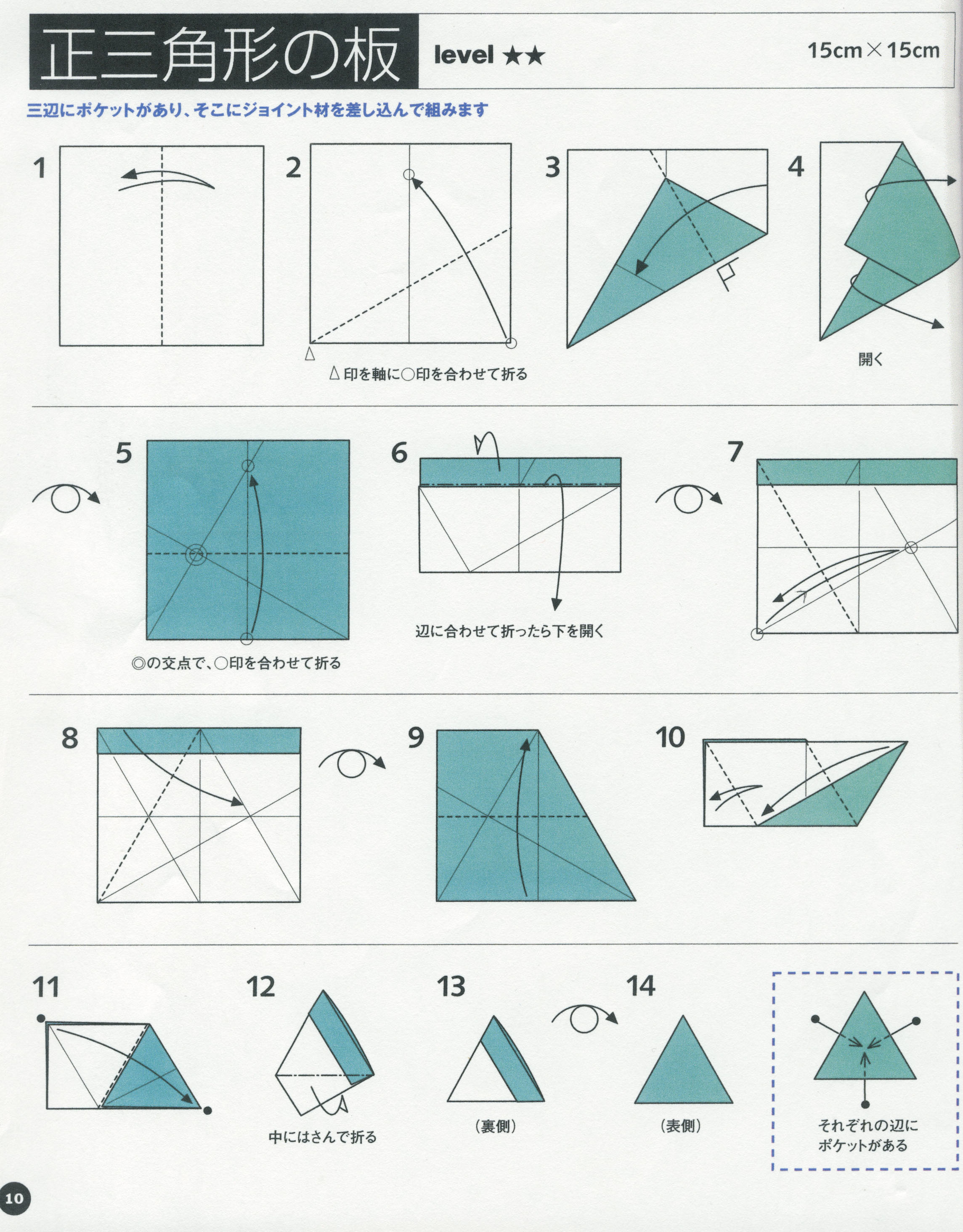 すべての折り紙 ユニット折り紙多面体折り方 : Origami Kanji
