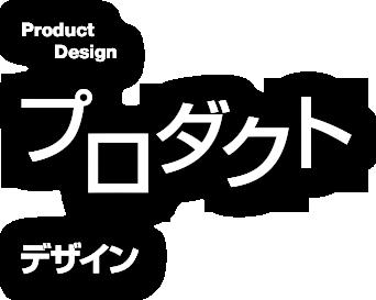 建築・環境デザイン学科|デザイン工学部|大阪産業大学